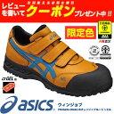 【数量限定】【新色】アシックス(asics)作業靴 安全靴 限定色 限定 ウィンジョブFIS52s-0943(ブライトオレンジ×ブルージュエル)