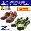 【限定色】【送料無料】ミズノ mizuno 作業靴 安全靴 オールマイティ C1GA160008(チャコール×オレンジ×ブラック) C1GA160035(ライトグリーン×ブルー×ブラック)セーフティスニーカー セーフティシューズ ワークシューズ