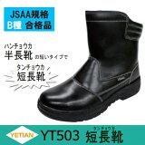 安全靴イエテン(yetian)YT503(短長靴)タンチョウカ