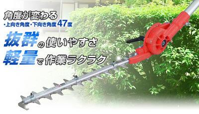 ニシガキ工業 N-834 刈太郎500 刈払機取付用バリカン