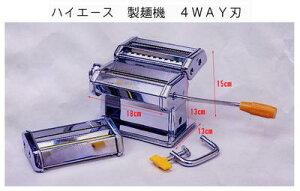 家庭用製麺機 4WAY刃 パスタマシン