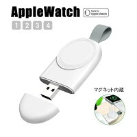 AppleWatch充電ケーブルアップルウォッチマグネット式充電器Qi急速ワイヤレス充電器
