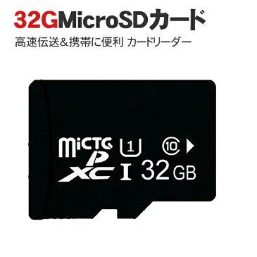 【5/9 20:00- ポイント最大14倍】【1000円ポッキリ】MicroSDメモリーカード マイクロ SDカード microSDHC 32GB Class10 ドライブレコーダー 用メール便送料無料 MSD-32G