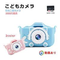 デジタルカメラキッズカメラトイカメラミニカメラ子供用2000w画素32GSDカート付き可愛いねこちゃんおもちゃ子供の日