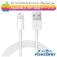 Apple純正ケーブルiPhone充電ケーブルAppleMFi認証LightningケーブルFoxconn製3m2m1m0.5m0.1mPD超速充電ライトニングケーブル対応あり