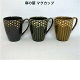 麻の葉マグカップ日本製(美濃焼)白磁