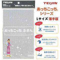 テイジン、帝人、teijin、日本製、あっちこっちふきん、掃除、お掃除、しっかり拭ける、