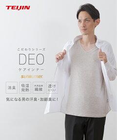 帝人肌着インナーシャツ気持ちいい快適消臭臭い発熱機能性