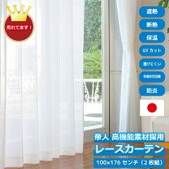 レースカーテン2枚組100×183cmTEJINテイジン帝人エコリエ(遮熱)&スーパーエクスター(防炎)レースカーテン