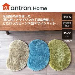 【送料無料】【アントロン(R)ホーム】ビーンズ型マットシリーズ(35×50センチ)