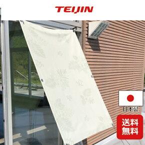 【送料無料】日射熱&紫外線をカット!はっ水遮熱シェード約180×140センチ撥水