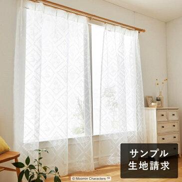 【最短8営業日で出荷】ボイルレースカーテン ムーミン 「HISHIGATA ヒシガタ ホワイト」 生地サンプル ※1種類につき1枚まで、計5枚まで