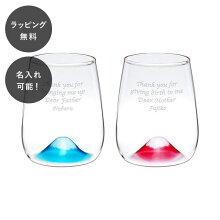富士山 切子 グラス 青富士 赤富士 ペア セット