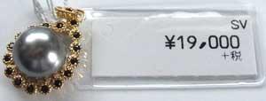 【送料無料】New!碌山ペンダントトップ黒蝶真珠とガーネット206P0054-GP-TY