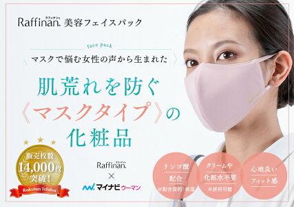 Raffinan(ラフィナン)美容フェイスパック肌荒れを防ぐマスクタイプの化粧品