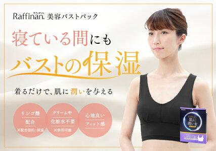Raffinan(ラフィナン)美容バストパック40代からの保湿ケア着るだけで、肌に潤いを与える