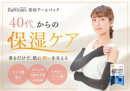 40代からの保湿ケアRaffinan(ラフィナン)美容アームパック/腕、ひじ用