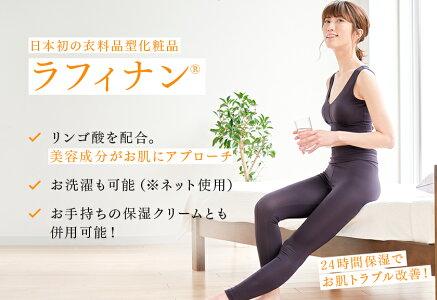 日本初の衣料品型化粧品Raffinan(ラフィナン)