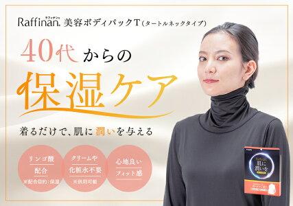 affinan(ラフィナン)美容ボディパックT(タートルネックタイプ)40代からの保湿ケア着るだけで、肌に潤いを与える