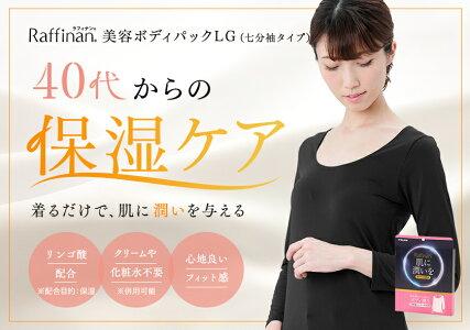 Raffinan(ラフィナン)美容ボディパックLG(七分袖タイプ)40代からの保湿ケア着るだけで、肌に潤いを与える