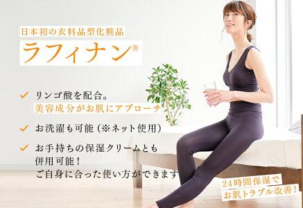 日本初の衣料品型化粧品ラフィナン