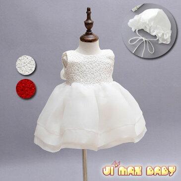 【ベビードレス ベビーワンピース】フォーマル 胸元のところには刺繍で葉のような模様あり 2点セット 帽子付き リボン付き 帽子にはリボン付き