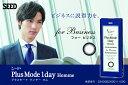 プラスモードワンデー オム 10枚×2 for Business(ブラック)/SEED/シード/メンズ/カラコン/男性用