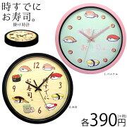掛け時計 サンキューマート