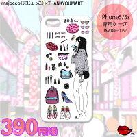 メール便OK1通180円iPhone5/5sケースアイフォンカバーmajoccoコラボモデルサンキューマート//10