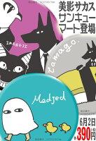 メール便OK1通180円コラボ缶バッジ美影サカスサンキューマート//03
