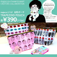 メール便OK1通180円台形ポーチmajoccoコラボモデルサンキューマート//10