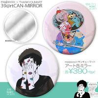 メール便OK1通180円缶ミラーmajoccoコラボモデルサンキューマート//03