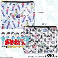 メール便OK1通180円おそ松さんコラボフラットポーチサンキューマート//10