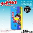 メール便OK1通180円 クッピーラムネ iPhone6/6s ケース サンキューマート//10