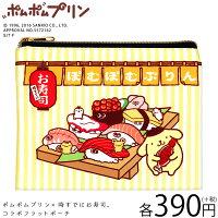 メール便OK1通180円ポムポムプリン×時すでにお寿司コラボフラットポーチサンキューマート//10