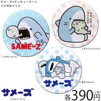メール便OK1通180円サメーズコラボ缶バッジサンキューマート//03