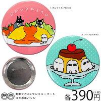 メール便OK1通180円美影サカスコラボ缶バッジサンキューマート//03