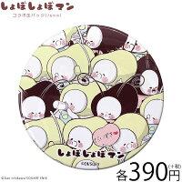 メール便OK1通180円しょぼしょぼマンコラボ缶バッジサンキューマート//03
