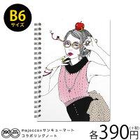 メール便OK1通180円majoccoコラボB6リングノートサンキューマート//03