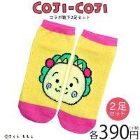 メール便OK1通180円COJI-COJIコジコジコラボ靴下サンキューマート//10