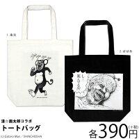メール便OK1通180円漫☆画太郎コラボトートバッグサンキューマート//10