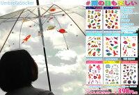 メール便OK1通180円majoccoコラボ傘に貼るデコレーションシールサンキューマート//02