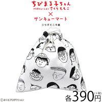 メール便OK1通180円ちびまる子ちゃんコラボ巾着サンキューマート//10