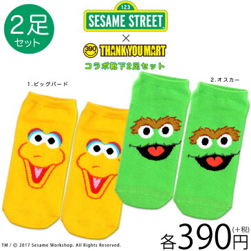 メール便OK1通180円 SESAME STREET セサミストリート コラボ 靴下 2足セット サンキューマート//10