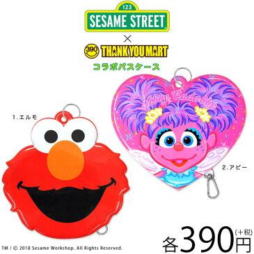 メール便OK1通180円 SESAME STREET セサミストリート コラボ パスケース サンキューマート//10