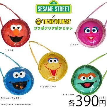 SESAME STREET セサミストリート コラボ クリアポシェット サンキューマート メール便不可//×
