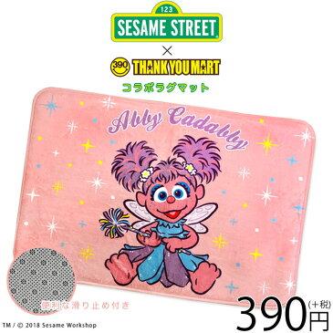 SESAME STREET セサミストリート コラボ ラグマット サンキューマート メール便不可//×