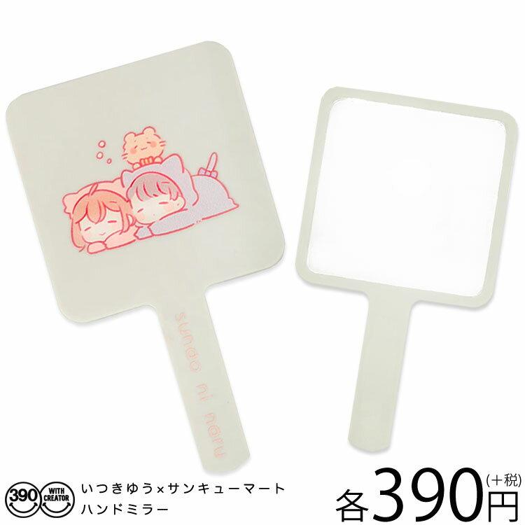 ネコポスOK1通280円 いつきゆう コラボ ハンドミラー サンキューマート//05