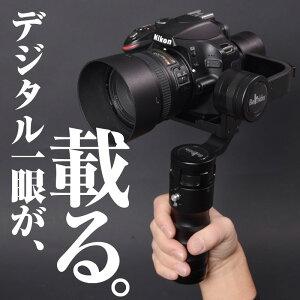 【予約商品】★スタビ祭り★ デジタル一眼対応 3軸電動カメラスタビライザー DMTH002 ※…