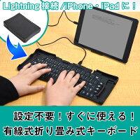 iPhone・iPad用Lightning接続4つ折りキーボードFOKEYWOG【16時締切翌日出荷※祝前日を除く】